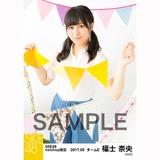 SKE48 2017年5月度 net shop限定個別ランダム生写真5枚セット 福士奈央