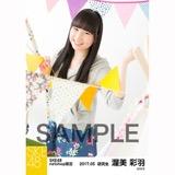 SKE48 2017年5月度 net shop限定個別ランダム生写真5枚セット 渥美彩羽
