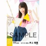 SKE48 2017年5月度 net shop限定個別ランダム生写真5枚セット 井上瑠夏