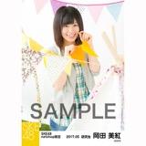 SKE48 2017年5月度 net shop限定個別ランダム生写真5枚セット 岡田美紅