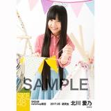 SKE48 2017年5月度 net shop限定個別ランダム生写真5枚セット 北川愛乃