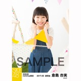 SKE48 2017年5月度 net shop限定個別ランダム生写真5枚セット 倉島杏実
