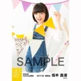 SKE48 2017年5月度 net shop限定個別ランダム生写真5枚セット 坂本真凛
