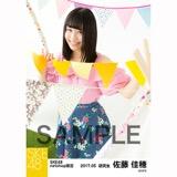 SKE48 2017年5月度 net shop限定個別ランダム生写真5枚セット 佐藤佳穂