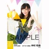 SKE48 2017年5月度 net shop限定個別ランダム生写真5枚セット 仲村和泉