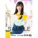 SKE48 2017年5月度 net shop限定個別ランダム生写真5枚セット 野々垣美希