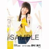 SKE48 2017年5月度 net shop限定個別ランダム生写真5枚セット 野村実代