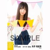 SKE48 2017年5月度 net shop限定個別ランダム生写真5枚セット 矢作有紀奈