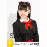 SKE48 2017年5月度 net shop限定個別生写真「青春は恥ずかしい」衣装5枚セット 上村亜柚香