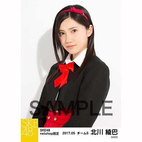 SKE48 2017年5月度 net shop限定個別生写真「青春は恥ずかしい」衣装5枚セット 北川綾巴