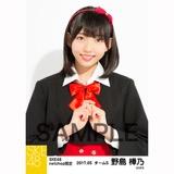 SKE48 2017年5月度 net shop限定個別生写真「青春は恥ずかしい」衣装5枚セット 野島樺乃