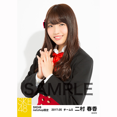SKE48 2017年5月度 net shop限定個別生写真「青春は恥ずかしい」衣装5枚セット 二村春香
