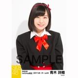 SKE48 2017年5月度 net shop限定個別生写真「青春は恥ずかしい」衣装5枚セット 青木詩織