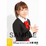 SKE48 2017年5月度 net shop限定個別生写真「青春は恥ずかしい」衣装5枚セット 大場美奈