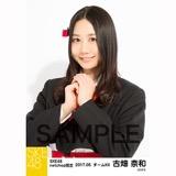 SKE48 2017年5月度 net shop限定個別生写真「青春は恥ずかしい」衣装5枚セット 古畑奈和