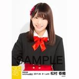 SKE48 2017年5月度 net shop限定個別生写真「青春は恥ずかしい」衣装5枚セット 松村香織