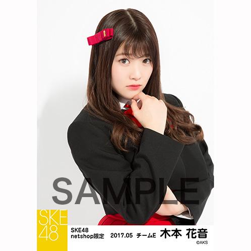 SKE48 2017年5月度 net shop限定個別生写真「青春は恥ずかしい」衣装5枚セット 木本花音