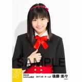 SKE48 2017年5月度 net shop限定個別生写真「青春は恥ずかしい」衣装5枚セット 後藤楽々