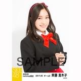SKE48 2017年5月度 net shop限定個別生写真「青春は恥ずかしい」衣装5枚セット 斉藤真木子