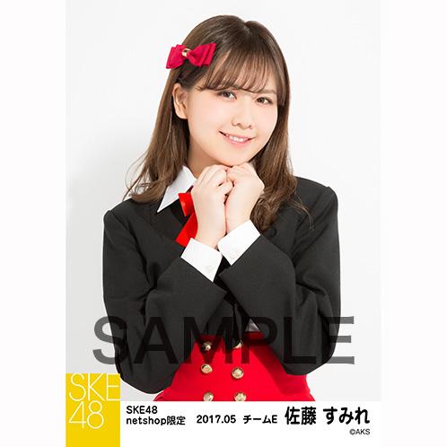 SKE48 2017年5月度 net shop限定個別生写真「青春は恥ずかしい」衣装5枚セット 佐藤すみれ