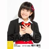 SKE48 2017年5月度 net shop限定個別生写真「青春は恥ずかしい」衣装5枚セット 相川暖花