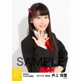 SKE48 2017年5月度 net shop限定個別生写真「青春は恥ずかしい」衣装5枚セット 井上瑠夏