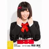 SKE48 2017年5月度 net shop限定個別生写真「青春は恥ずかしい」衣装5枚セット 岡田美紅