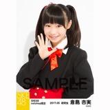 SKE48 2017年5月度 net shop限定個別生写真「青春は恥ずかしい」衣装5枚セット 倉島杏実