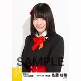 SKE48 2017年5月度 net shop限定個別生写真「青春は恥ずかしい」衣装5枚セット 佐藤佳穂
