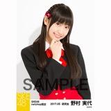 SKE48 2017年5月度 net shop限定個別生写真「青春は恥ずかしい」衣装5枚セット 野村実代