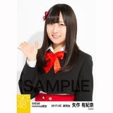 SKE48 2017年5月度 net shop限定個別生写真「青春は恥ずかしい」衣装5枚セット 矢作有紀奈