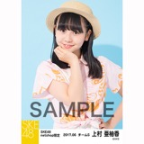 SKE48 2017年6月度 net shop限定個別生写真「かりゆし」衣装5枚セット 上村亜柚香