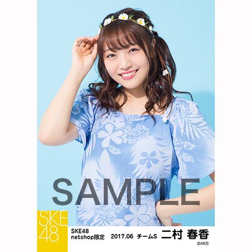 SKE48 2017年6月度 net shop限定個別生写真「かりゆし」衣装5枚セット 二村春香