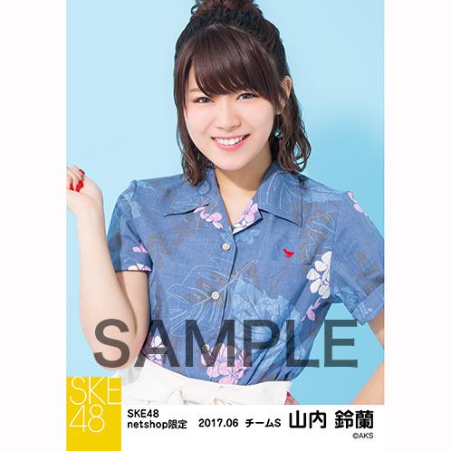 SKE48 2017年6月度 net shop限定個別生写真「かりゆし」衣装5枚セット 山内鈴蘭