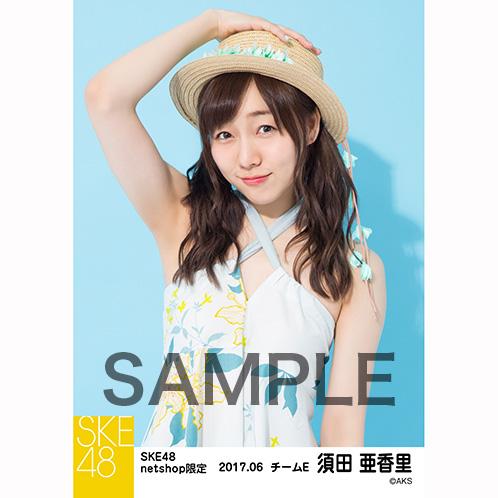 SKE48 2017年6月度 net shop限定個別生写真「かりゆし」衣装5枚セット 須田亜香里