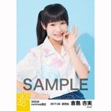 SKE48 2017年6月度 net shop限定個別生写真「かりゆし」衣装5枚セット 倉島杏実