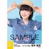 SKE48 2017年6月度 net shop限定個別生写真「かりゆし」衣装5枚セット 坂本真凛