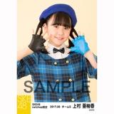 SKE48 2017年6月度 net shop限定個別生写真「狼とプライド」衣装5枚セット 上村亜柚香