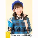 SKE48 2017年6月度 net shop限定個別生写真「狼とプライド」衣装5枚セット 野島樺乃