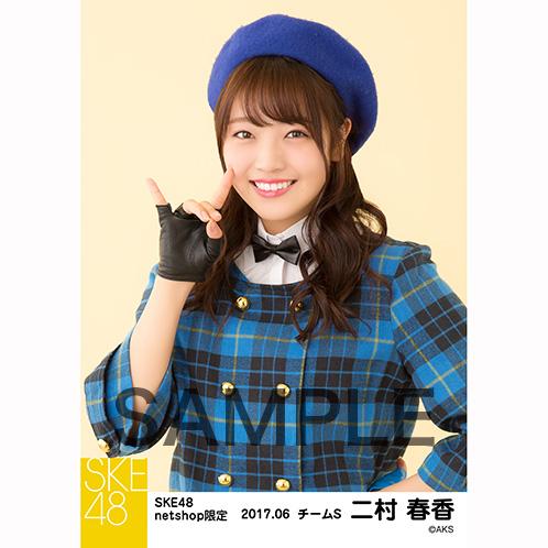 SKE48 2017年6月度 net shop限定個別生写真「狼とプライド」衣装5枚セット 二村春香