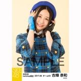 SKE48 2017年6月度 net shop限定個別生写真「狼とプライド」衣装5枚セット 古畑奈和