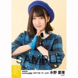 SKE48 2017年6月度 net shop限定個別生写真「狼とプライド」衣装5枚セット 水野愛理