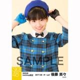 SKE48 2017年6月度 net shop限定個別生写真「狼とプライド」衣装5枚セット 後藤楽々