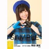 SKE48 2017年6月度 net shop限定個別生写真「狼とプライド」衣装5枚セット 岡田美紅