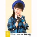 SKE48 2017年6月度 net shop限定個別生写真「狼とプライド」衣装5枚セット 倉島杏実