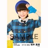 SKE48 2017年6月度 net shop限定個別生写真「狼とプライド」衣装5枚セット 坂本真凛