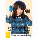 SKE48 2017年6月度 net shop限定個別生写真「狼とプライド」衣装5枚セット 佐藤佳穂