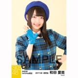 SKE48 2017年6月度 net shop限定個別生写真「狼とプライド」衣装5枚セット 和田愛菜