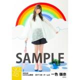 SKE48 2017年6月度 net shop限定個別ランダム生写真5枚セット 一色嶺奈
