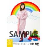 SKE48 2017年6月度 net shop限定個別ランダム生写真5枚セット 大矢真那